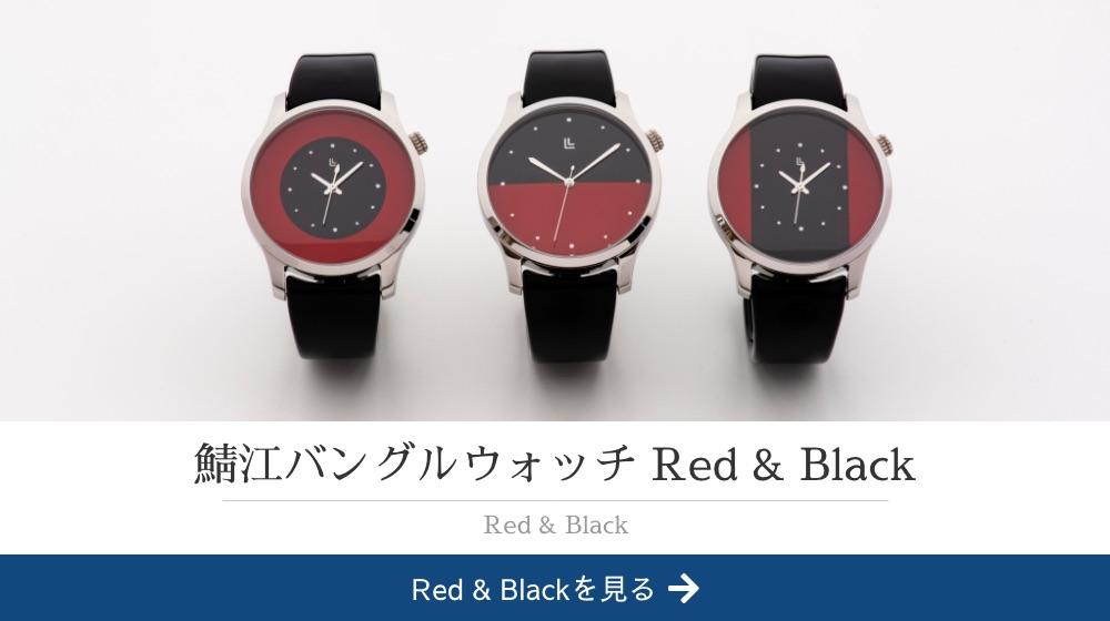 鯖江バングルウォッチ Red & Black